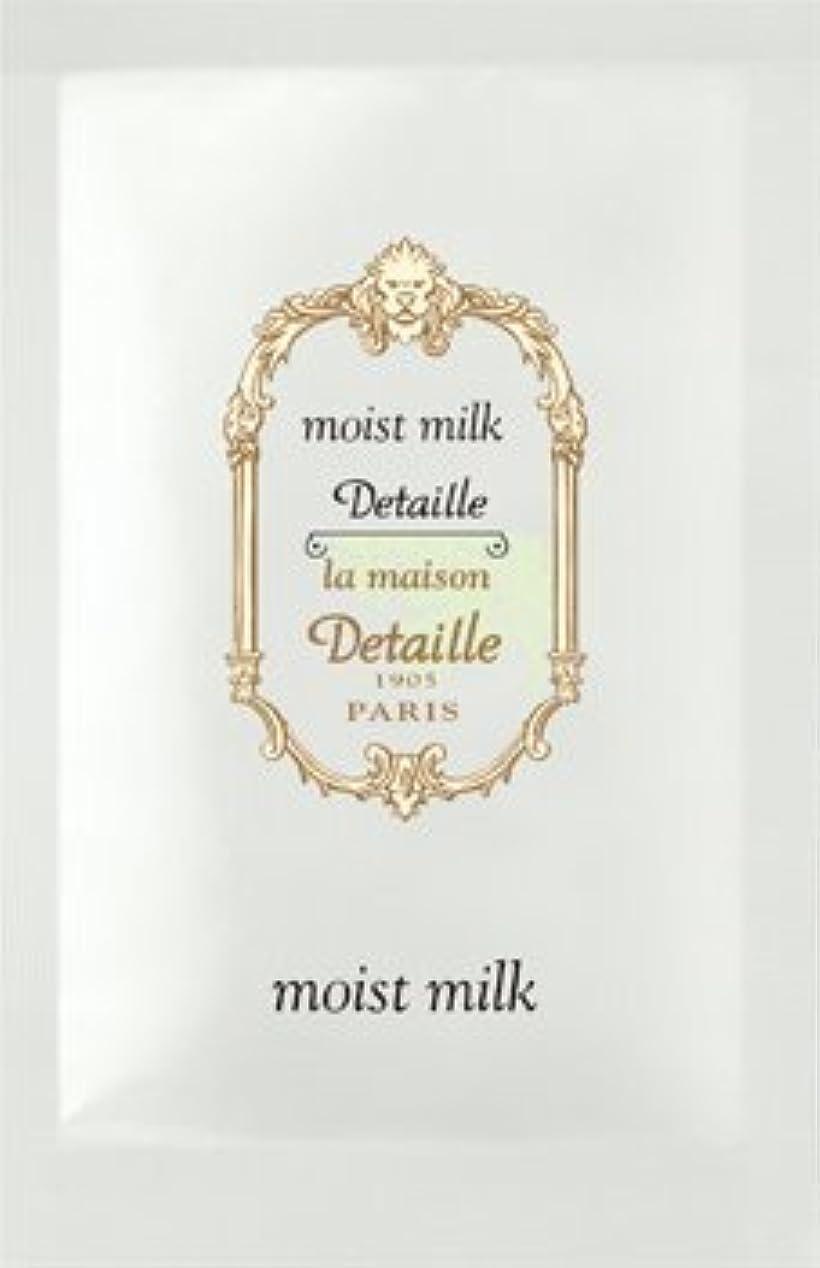支払う石炭敵対的POLA ポーラ デタイユ ラ メゾン 個包装 モイスト ミルク<乳液> 3mL×100包