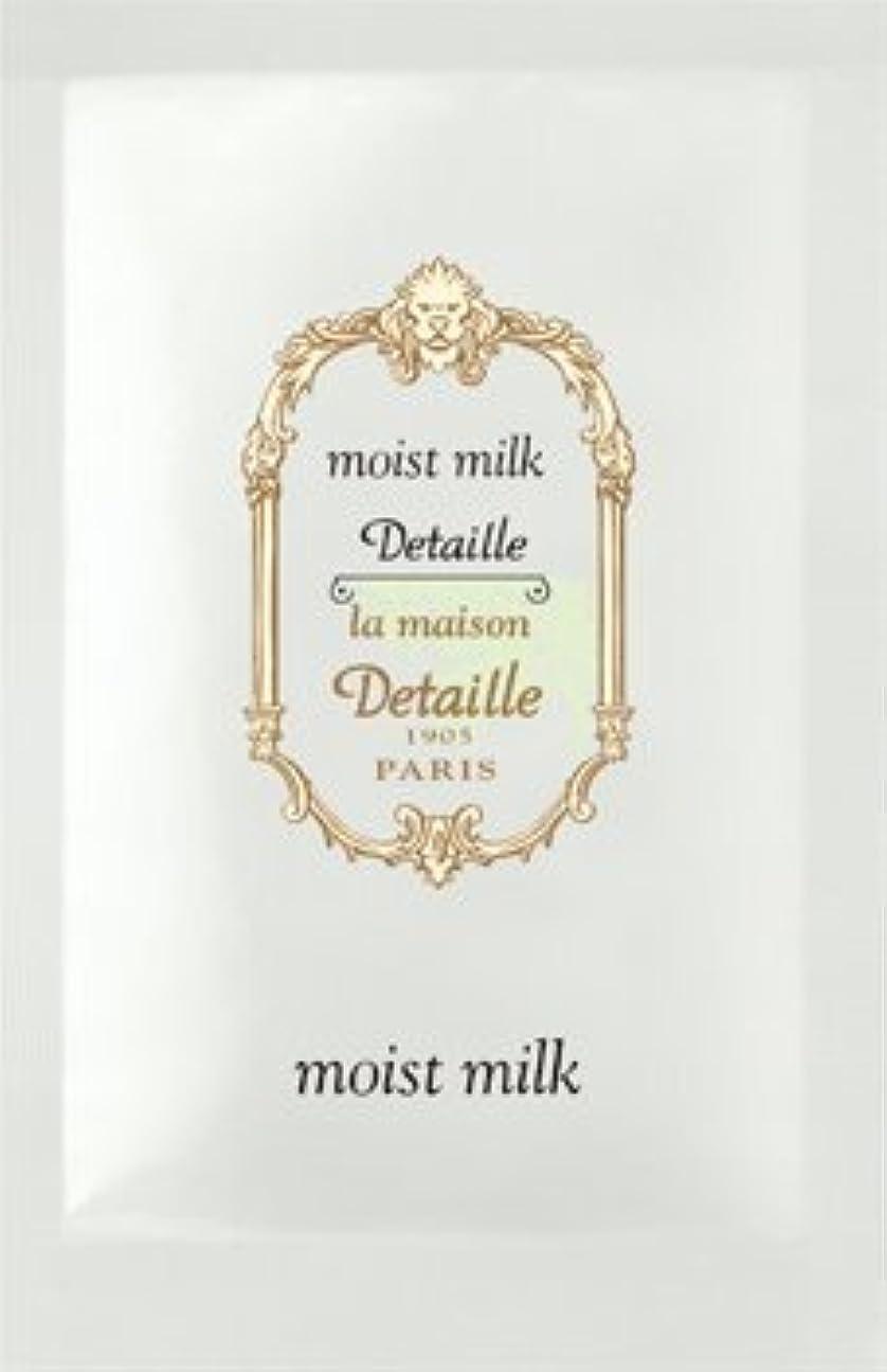 王位契約する線形POLA ポーラ デタイユ ラ メゾン 個包装 モイスト ミルク<乳液> 3mL×100包