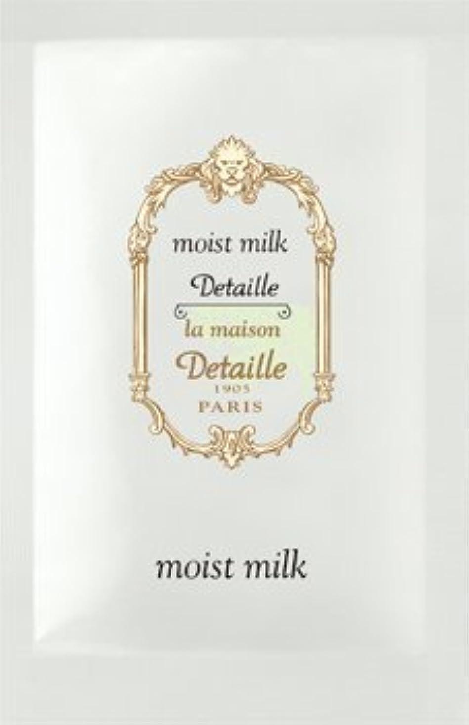 探偵嬉しいです火山のPOLA ポーラ デタイユ ラ メゾン 個包装 モイスト ミルク<乳液> 3mL×100包