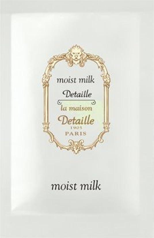 ふさわしい歩くふつうPOLA ポーラ デタイユ ラ メゾン 個包装 モイスト ミルク<乳液> 3mL×100包