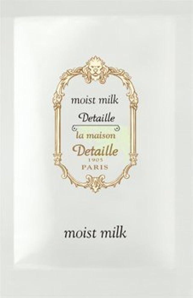 天国細胞マトリックスPOLA ポーラ デタイユ ラ メゾン 個包装 モイスト ミルク<乳液> 3mL×100包