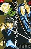 欲望と恋のめぐり 4 (フラワーコミックス)