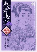 あんどーなつ―江戸和菓子職人物語 (3) (ビッグコミックス)の詳細を見る