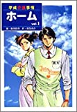 ホーム / 飛鳥 京介 のシリーズ情報を見る
