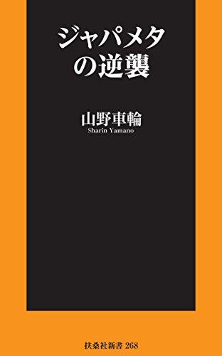 ジャパメタの逆襲 (扶桑社BOOKS新書)