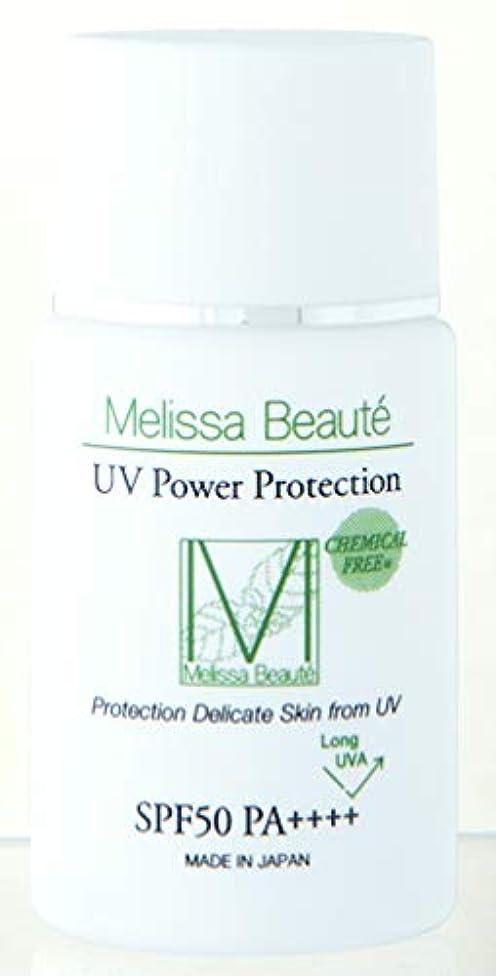 パニックハードリング位置づけるMelissa Beauté(????????) UVパワープロテクション 日焼け止め 40g