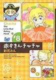 赤ずきんチャチャ 8 (集英社文庫―コミック版 (あ53-8))
