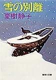 雪の別離 (集英社文庫)