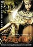 ファラオの首飾り [DVD]