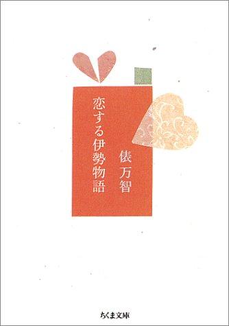 恋する伊勢物語 (ちくま文庫)の詳細を見る