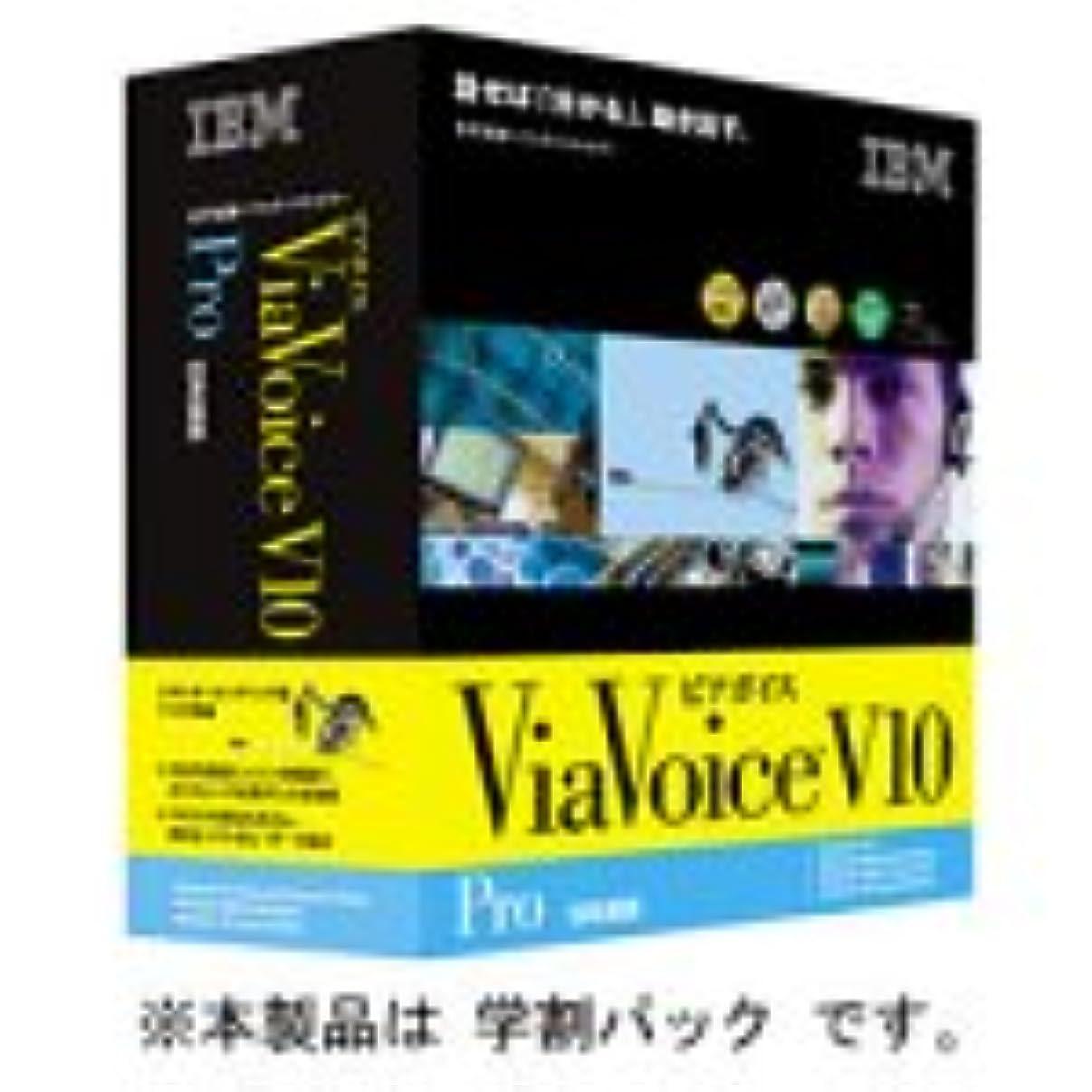 穀物今まで斧ViaVoice for Windows Pro V10 学割パック