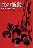 性の衝動―新実存主義への道 (1964年)