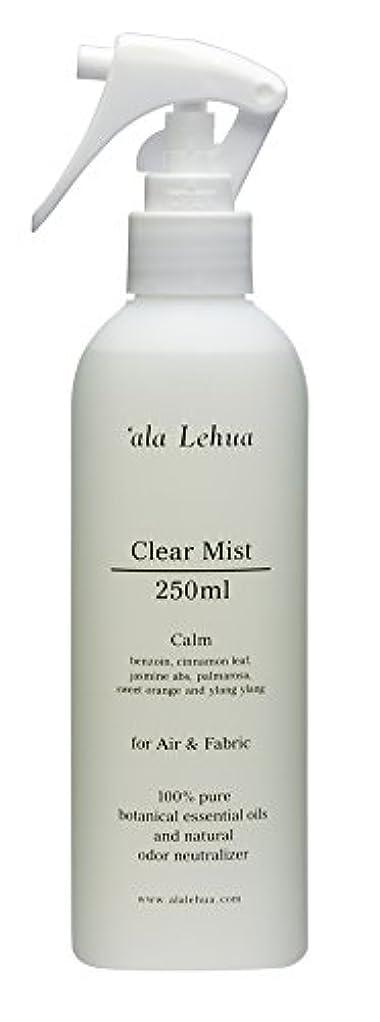 可動注入を除く`ala Lehua (アラレフア) クリアミストフォーエア&ファブリック250ml calm