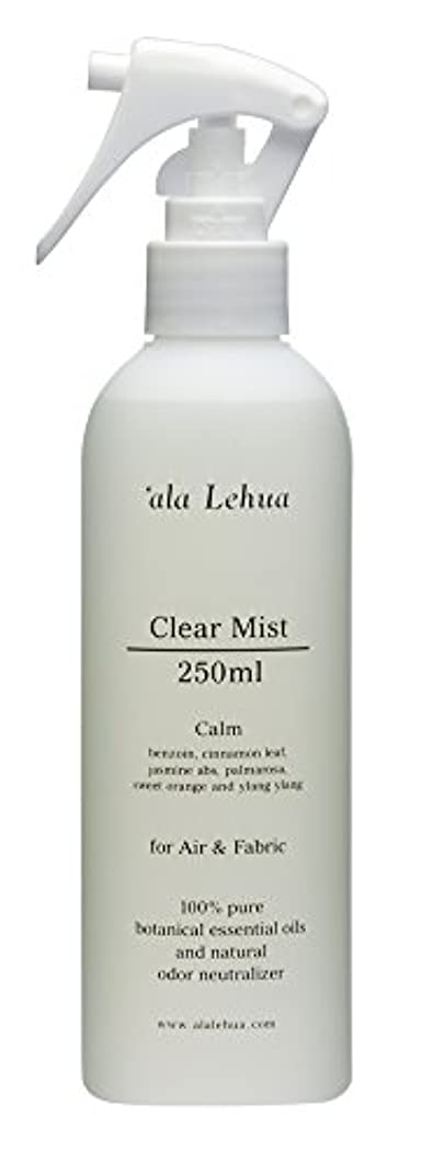 湖周波数補う`ala Lehua (アラレフア) クリアミストフォーエア&ファブリック250ml calm