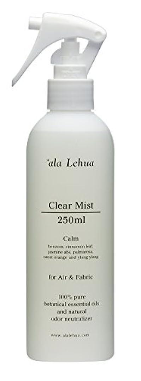 ひねくれた特権的効率`ala Lehua (アラレフア) クリアミストフォーエア&ファブリック250ml calm