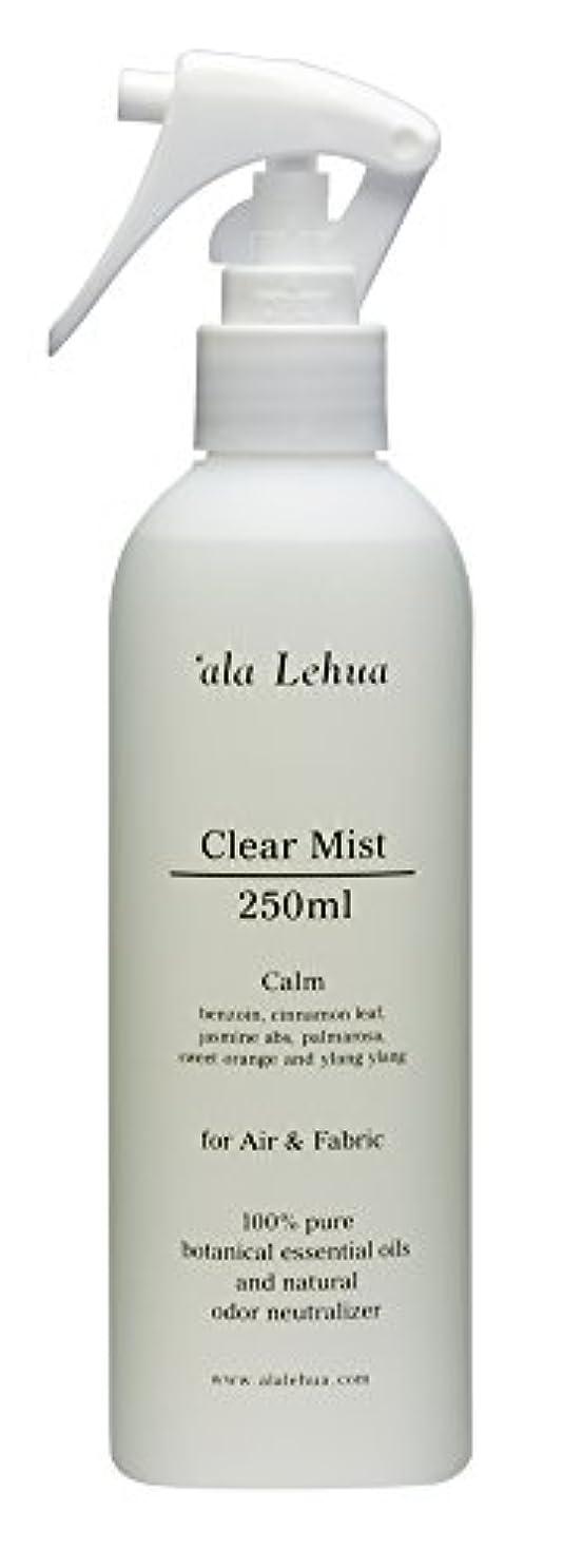 浸食あたたかいブロンズ`ala Lehua (アラレフア) クリアミストフォーエア&ファブリック250ml calm