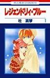 レジェンドリィ・ブルー 1 (花とゆめCOMICS)