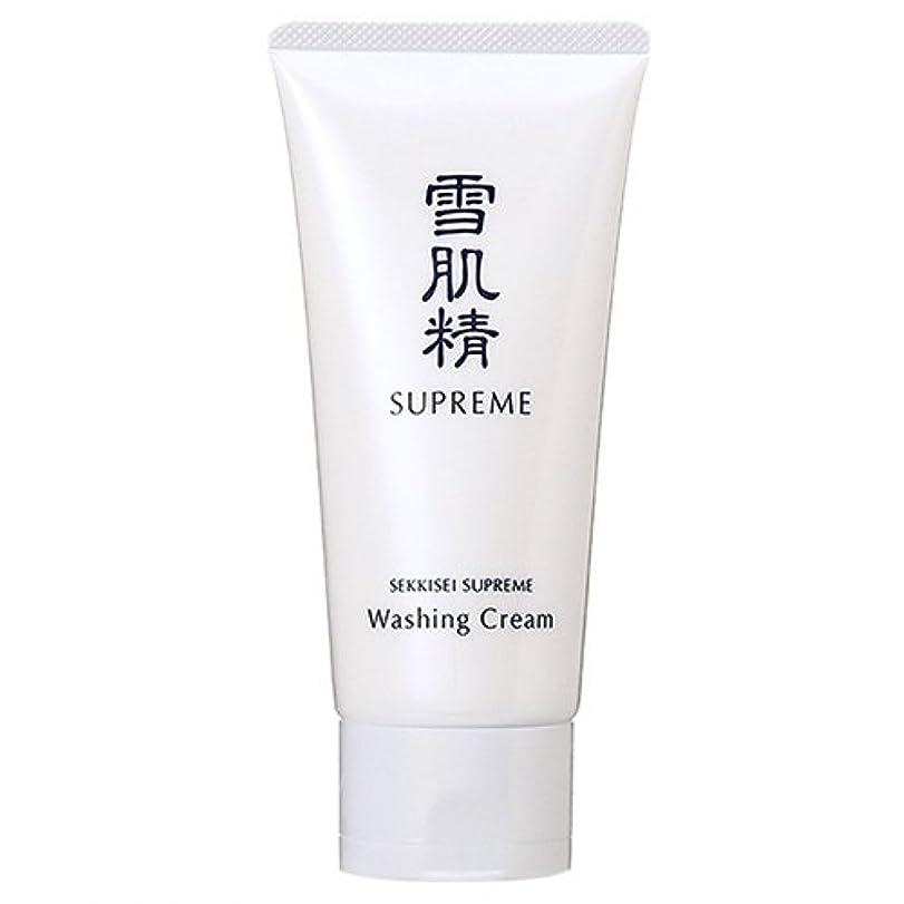 ユニークなストロークアセンブリ雪肌精 シュープレム 洗顔 クリーム 140g