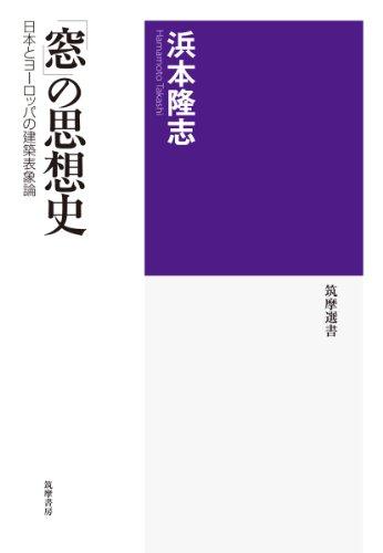 「窓」の思想史: 日本とヨーロッパの建築表象論 (筑摩選書)