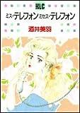 ミステレフォン ミセス・テレフォン (白泉社レディースコミックス)