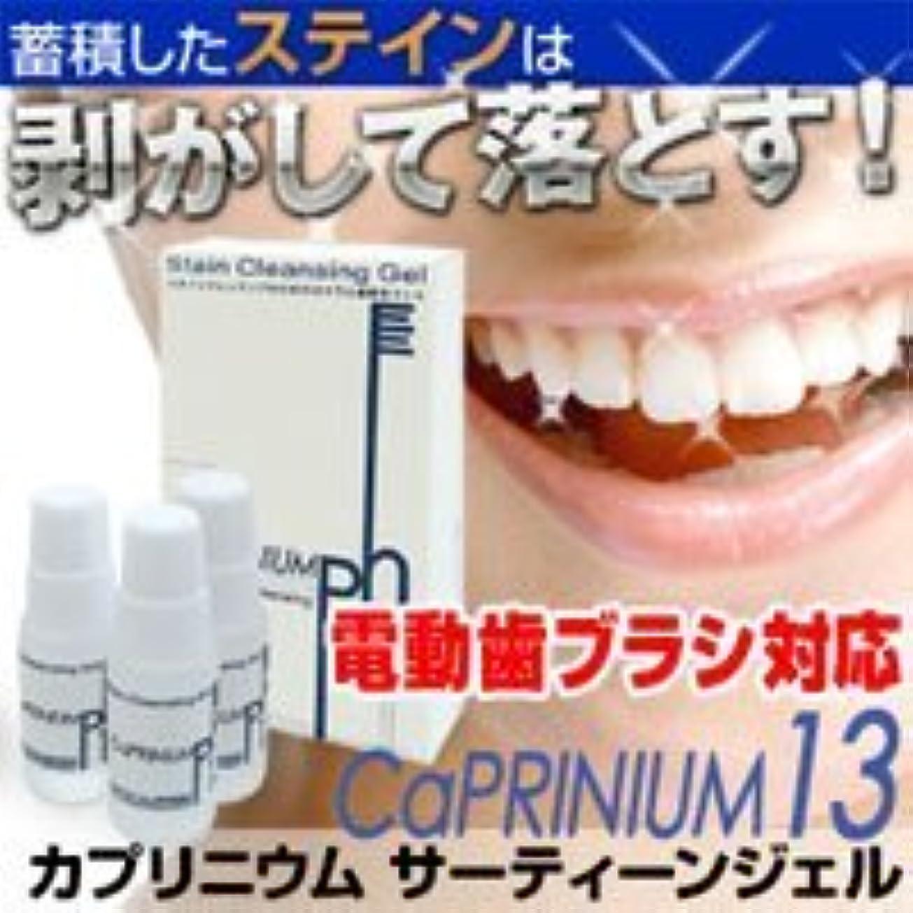 徒歩でゆり故意のカプリジェル(カプリニウムサーティーンジェル)10g×3個(1か月分) 電動歯ブラシ対応歯磨きジェル