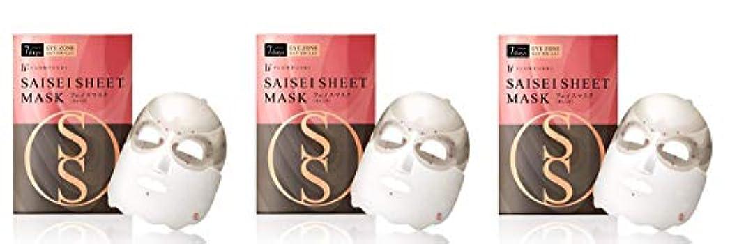 主に人に関する限りマイコン【3個セット】SAISEIシート マスク [目もと用] 7days 2sheets×3個