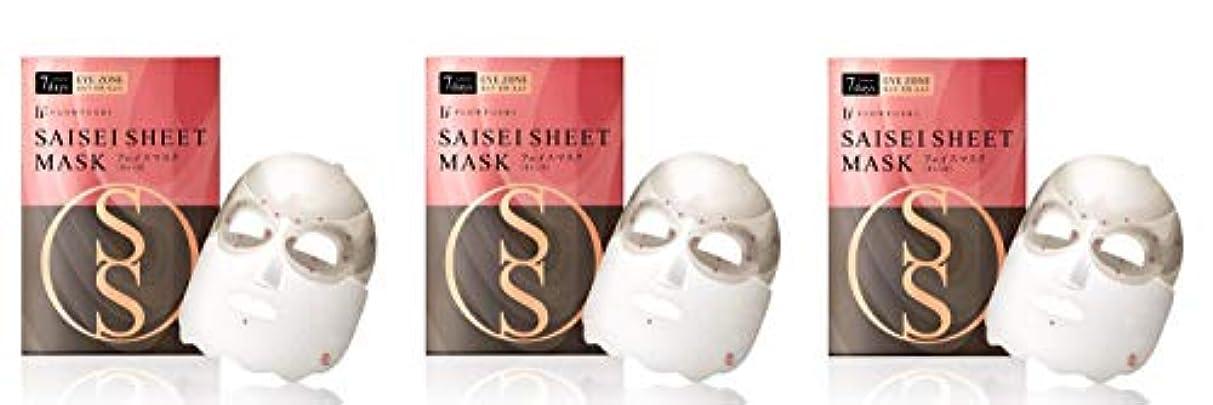 未払いシャンプー円形【3個セット】SAISEIシート マスク [目もと用] 7days 2sheets×3個