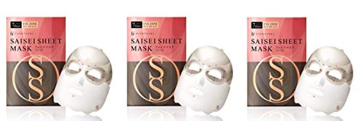 貫通するペグ申し立て【3個セット】SAISEIシート マスク [目もと用] 7days 2sheets×3個