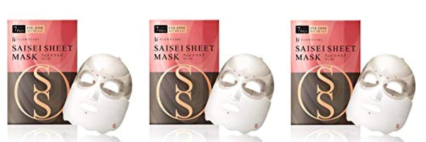 感謝する新年嫌い【3個セット】SAISEIシート マスク [目もと用] 7days 2sheets×3個