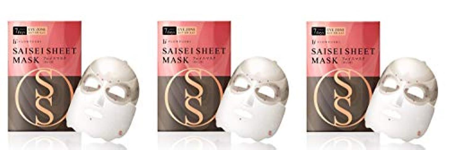 蓋接辞喜ぶ【3個セット】SAISEIシート マスク [目もと用] 7days 2sheets×3個
