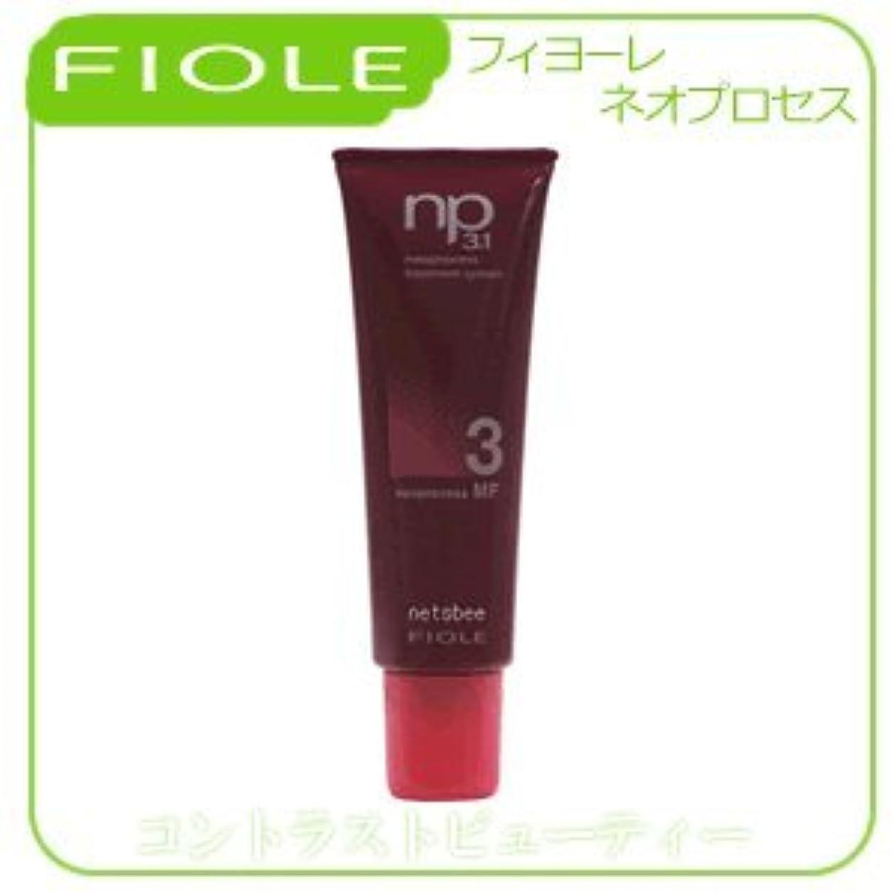 補充断片外向き【X3個セット】 フィヨーレ NP3.1 ネオプロセス MF3 130g FIOLE ネオプロセス