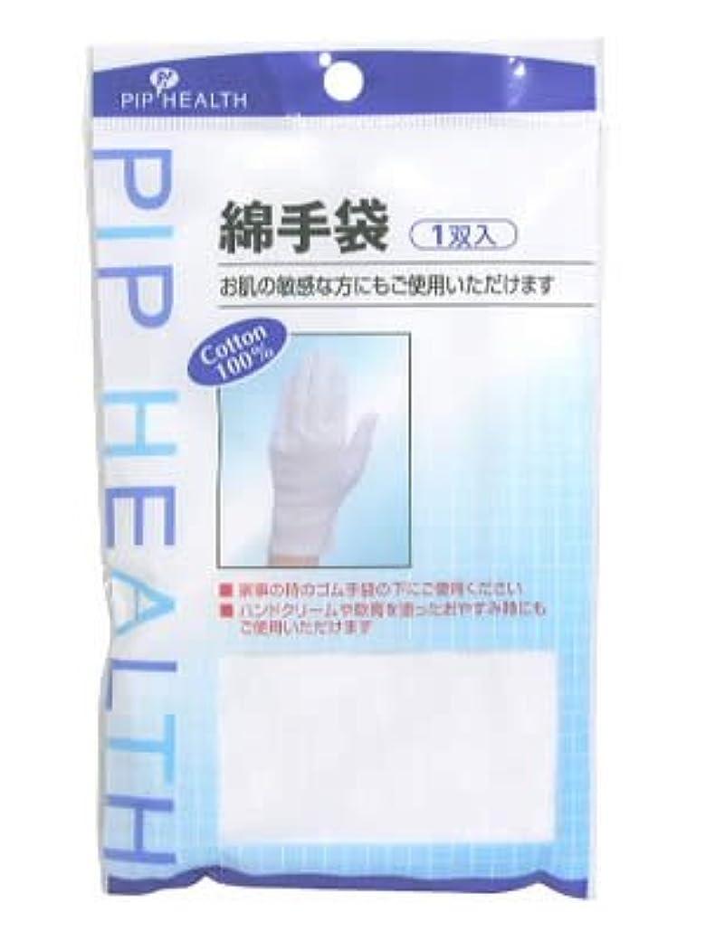 ピップ 綿手袋 フリーサイズ 1双入