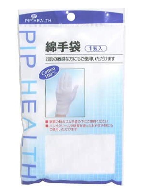教育学負担品ピップ 綿手袋 フリーサイズ 1双入