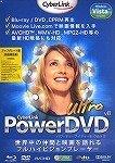 PowerDVD8 Ultra アップグレード版