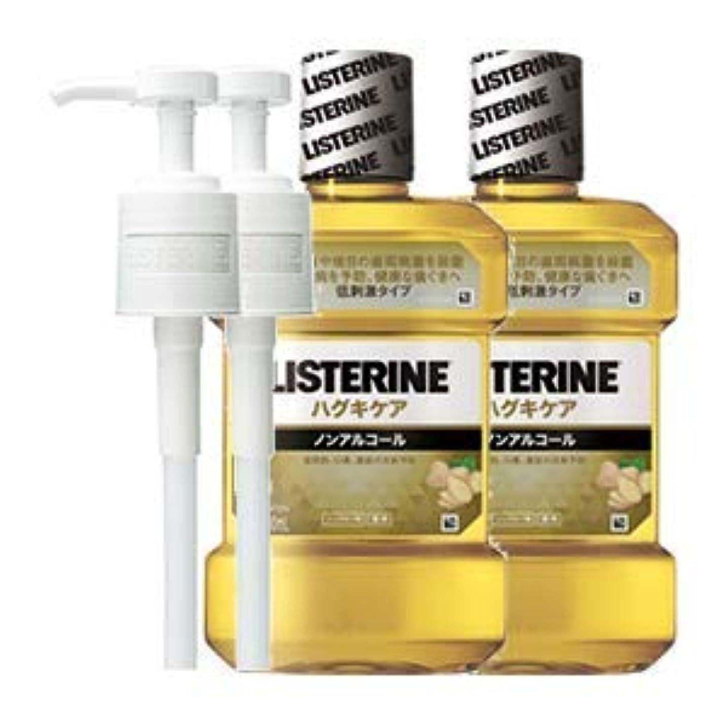 お風呂を持っている米国ちょっと待って薬用リステリン ハグキケア (液体歯磨) 1000mL 2点セット (ポンプ付)