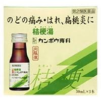 【第2類医薬品】クラシエ桔梗湯内服液 30mL×3 ×3