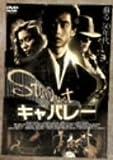 キャバレー 廉価(期間限定) [DVD]