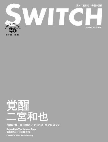 SWITCH Vol.29 No.2(2011年2月号)特集:二宮和也の詳細を見る