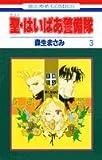 聖(セント)・はいぱあ警備隊 (3) (花とゆめCOMICS)
