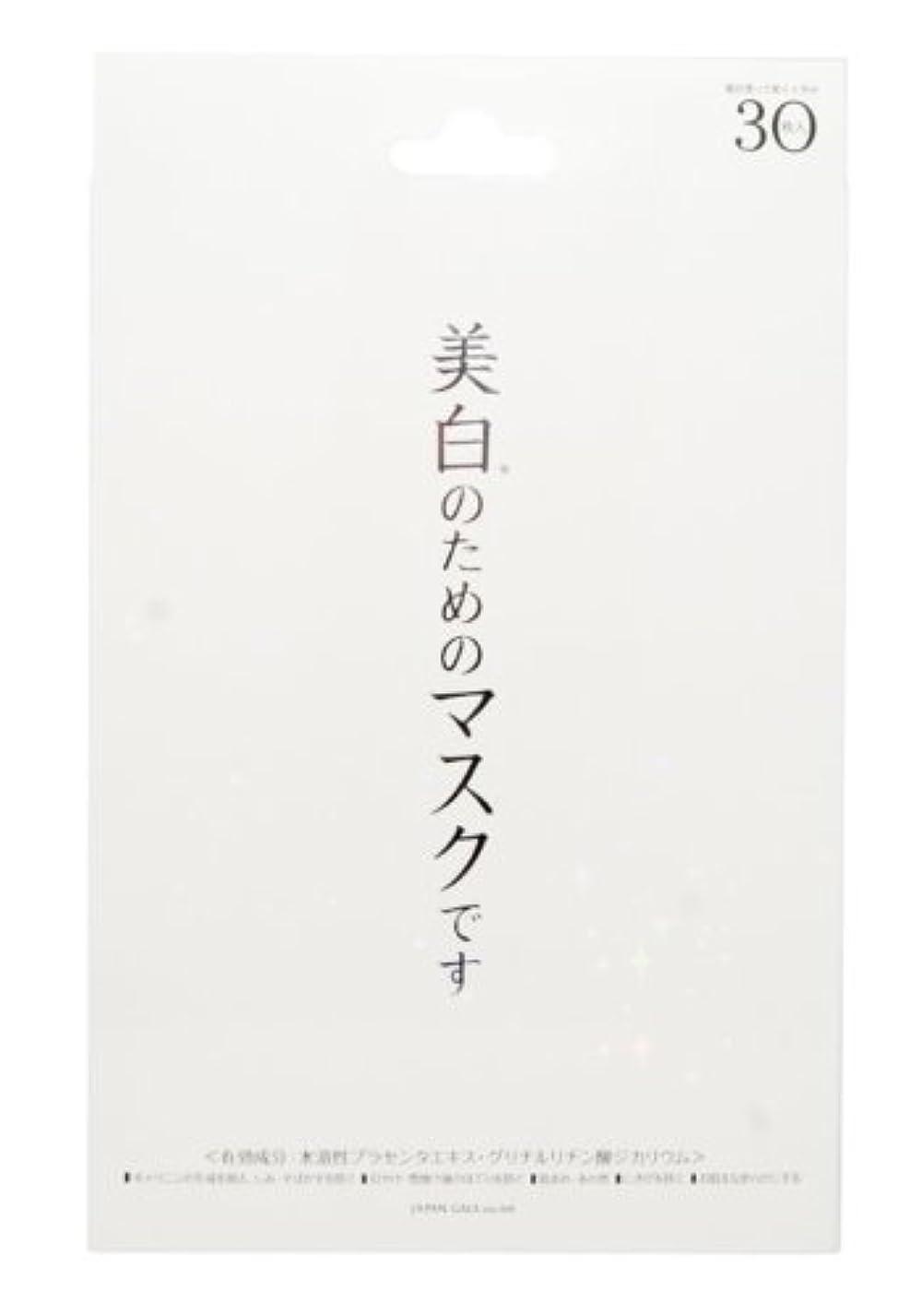 マンモスパイ漏斗ジャパンギャルズ ホワイトエッセンス マスク 30枚入り