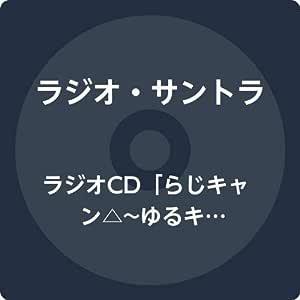ラジオCD「らじキャン△~ゆるキャン△情報局~」Vol.2(DVD付)