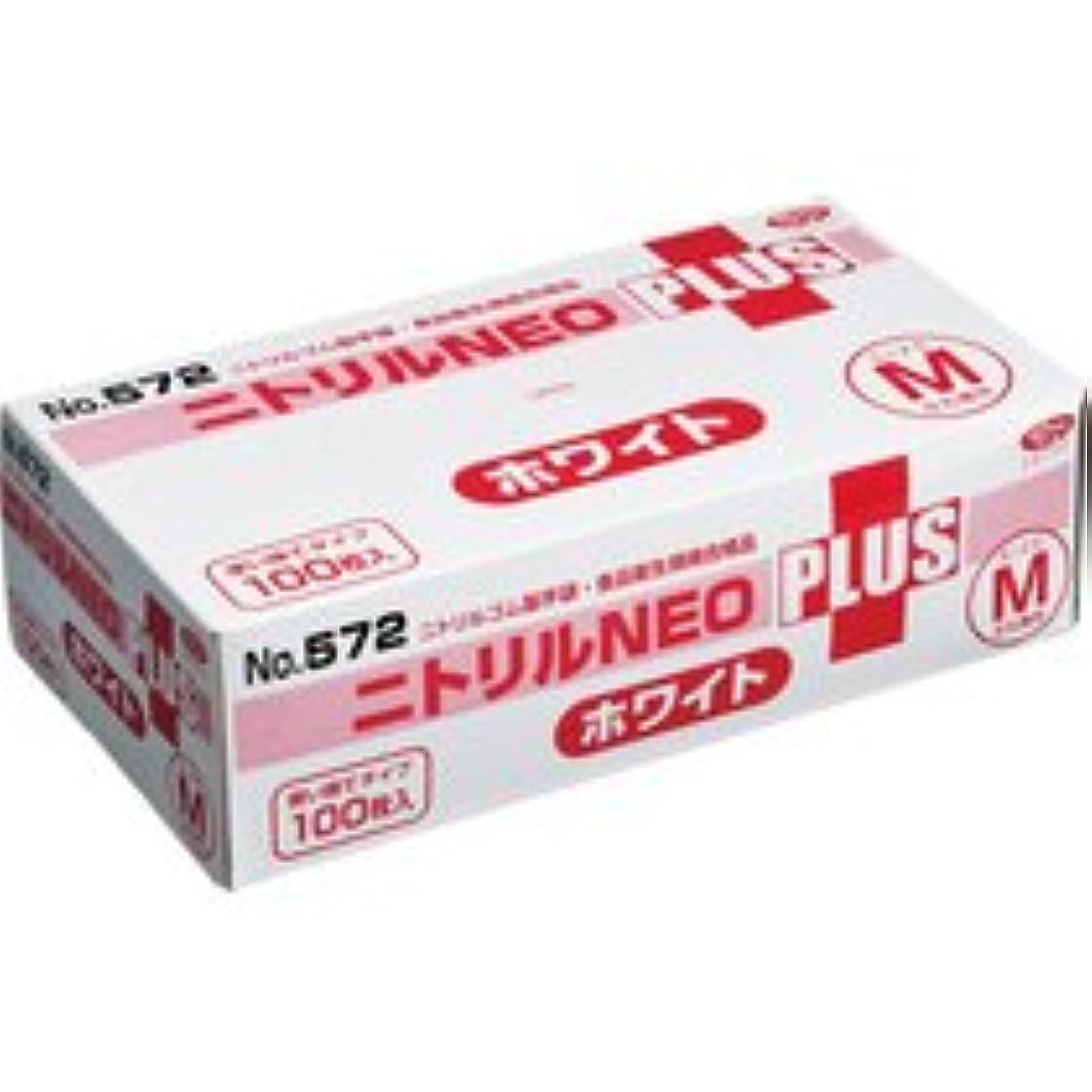 命令的の間に有益なエブノ ニトリルNEOプラス パウダーイン ホワイト M NO-572 1箱(100枚)