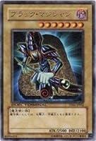 ブラック・マジシャン(ターミナル) 【R】 DT01-JP002-R [遊戯王カード]《シンクロ覚醒》