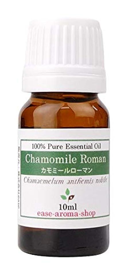 種類処理する奪うease アロマオイル エッセンシャルオイル オーガニック カモミールローマン 10ml  AEAJ認定精油