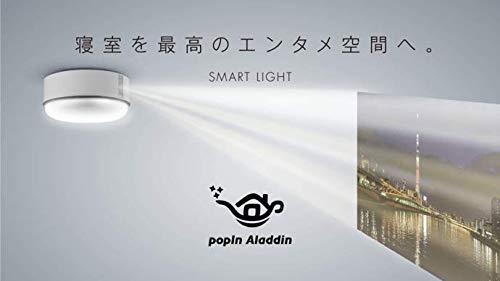 【 popIn Aladdin 】 プロジェクター Bluetooth スピーカー シーリングライト