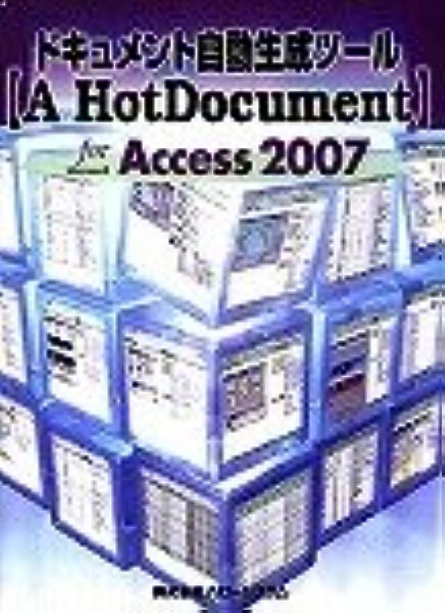 ベギン困惑するライタードキュメント自動生成ツール【A HotDocument】 for Access2007