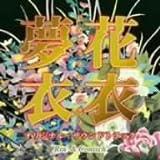 花衣夢衣 オリジナル・サウンドトラック