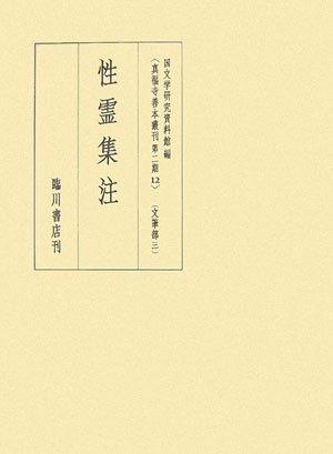 性霊集注 (真福寺善本叢刊 第2期)