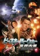 ピースキーパー・ウォー 最終大戦 [DVD]