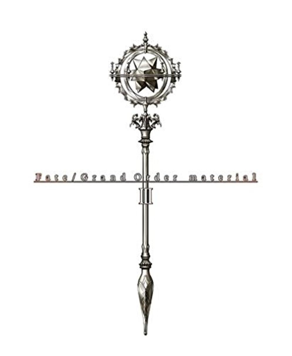 意味する二度新しい意味Fate/Grand Order material III【書籍】